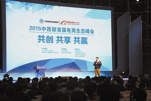 """2015年中西部首届电商生态峰会在南宁举行 """"互联网+""""时代,本地电商如何突围?"""
