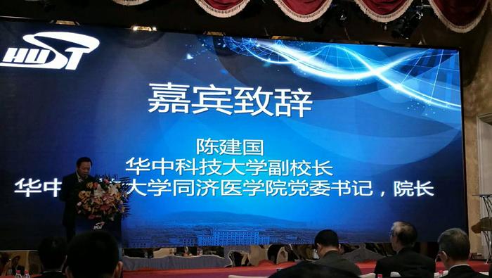 首届华中科技大学大健康论坛开幕 共话大健康