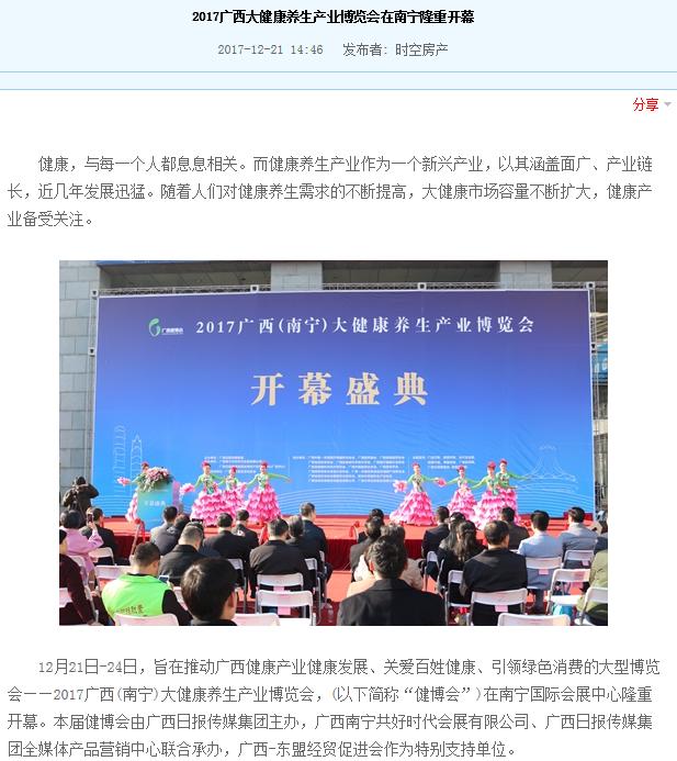 2017万博体育原生app大健康养生产业博览会在南宁隆重开幕