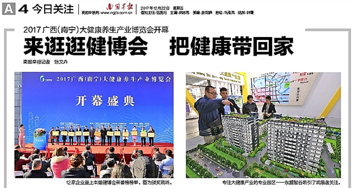 2017万博体育原生app(南宁)大健康养生产业博览会开幕(图)