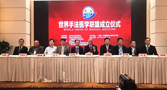 世界手法医学联盟成立大会在香港成功举办