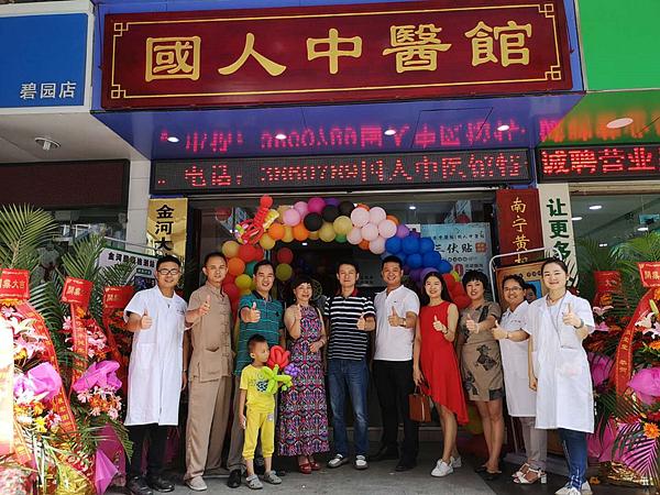 7月22日上午9:58分,新万博移动版官方网站坊·国人中医馆吉时开业!